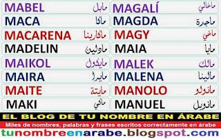 Nombres en letras arabes para tatuajes: mabel, maia