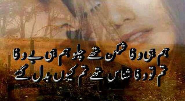 whatsapp statuses 2017 sad urdu poetry hum he wafa shikan tay chalo humhi bewafa