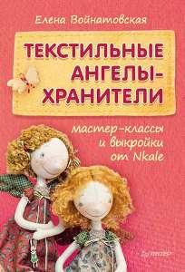 https://www.litres.ru/e-voynatovskaya/tekstilnye-angely-hraniteli-master-klassy-i-vykroyki-ot-nkale-2/?Ifrom=301413480