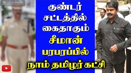 Seeman to be arrested in gundas act – party members in shock.!