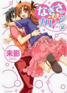 なぎさちゃんのカレシ 第01-02巻 [Nagisa-chan no Kareshi vol 01-02]