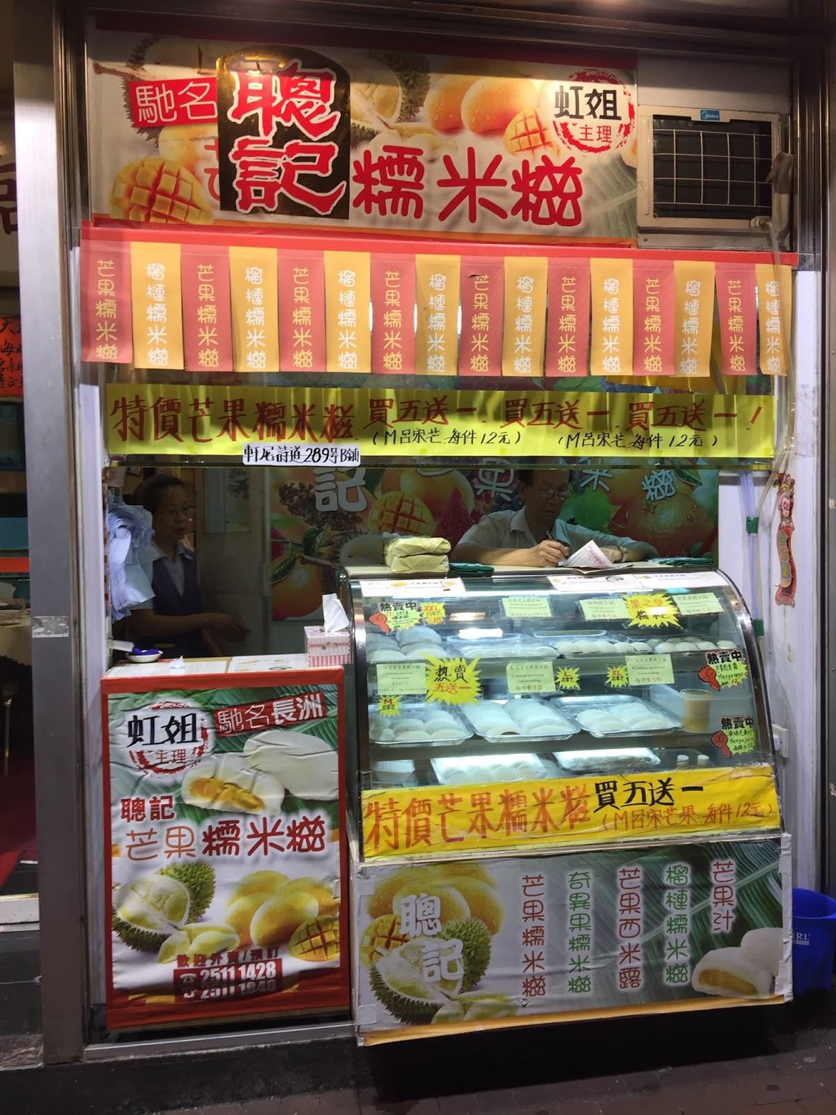 誰說只有長洲芒果糯米糍最好食??