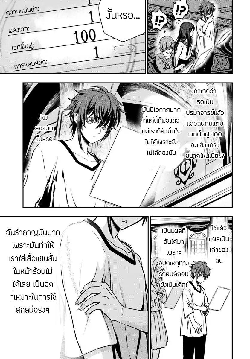 อ่านการ์ตูน Kanzen Kaihi Healer no Kiseki ตอนที่ 1 หน้าที่ 21