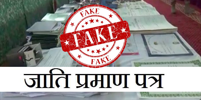 Bogus / fake caste certificate