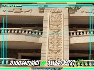انواع الحجر الفرعونى