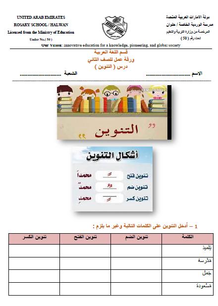 ورقة عمل التنوين في اللغة العربية للصف الثاني