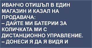 ВИЦОВЕ > Иванчо отишъл в един магазин