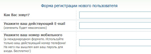 Регистрация на Сеоспринт