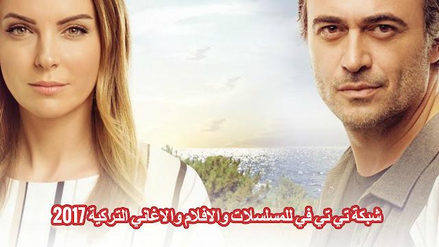 مسلسل البحر الذي في قلبي الحلقة 13 كاملة   Kalbimdeki Deniz 13