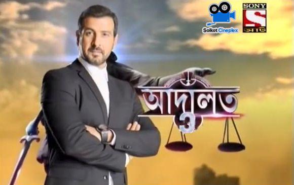 Adaalat 3 (Bengali) Episode 481 – Major Shantanu Roy HD