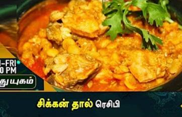 Azhaikalam Samaikalam 06-10-2017 Puthuyugam Tv