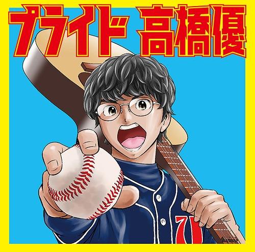 Yu Takahashi – Pride