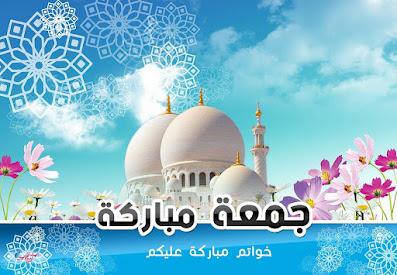 صور جمعة مباركة 2021 بوستات جمعه مباركه 11
