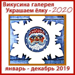 """Викусина галерея: """"Украшаем елку 2020"""""""