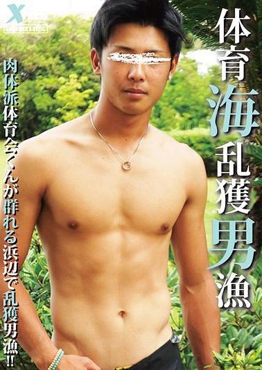 Hunting Summer Athlete Guys 体育海乱獲男漁