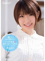 (Re-upload) KAWD-457 新人!kawaii*専属