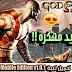 الحلقة 34 | تحميل لعبة God Of War Mobile Edition v1.0.1 مهكرة للاندرويد (أخر اصدار)