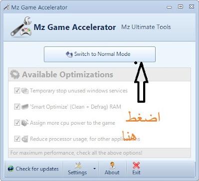 افضل برنامج لتسريع الالعاب للكمبيوتر mzgame