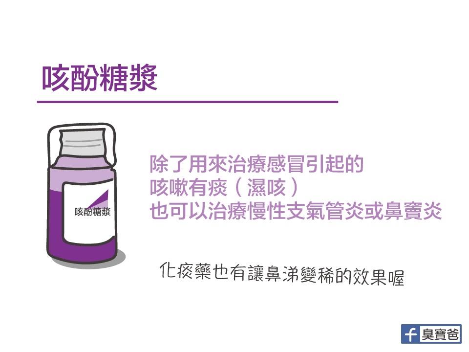 臭寶爸的育兒日誌: 咳酚糖漿