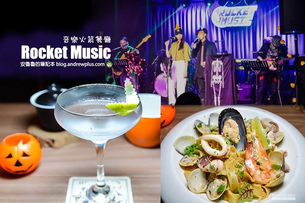 現場演唱餐廳,忠孝新生站餐酒館,音樂火箭餐廳