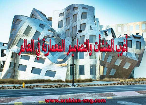 أغرب المنشأت والتصاميم المعمارية في العالم