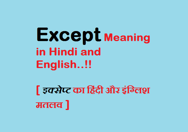 except-meaning-in-hindi-english