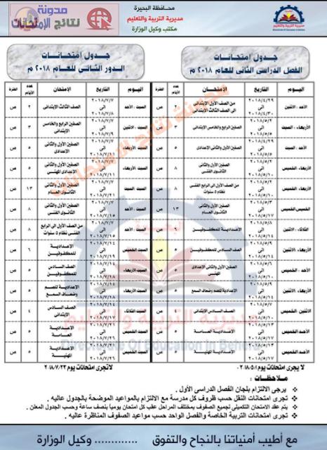 جدول مواعيد إمتحانات محافظة البحيره 2018 جميع المراحل التعليمية أخر العام