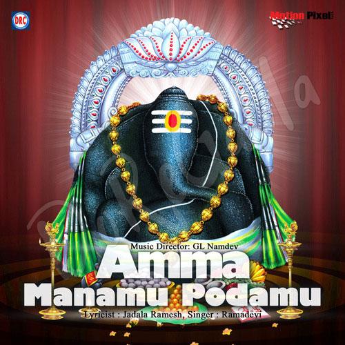 Amma-Manamu-Podamu-Telugu-2016-CD-Front-Cover-Poster-Wallpaper