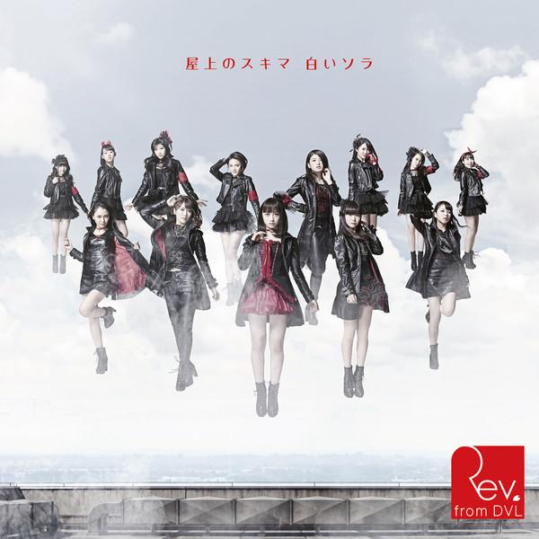 [Single] Rev.from DVL – 屋上のスキマ 白いソラ (2016.01.05/MP3/RAR)