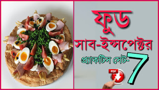 WB FOOD SI Practice Set Download in Bengal