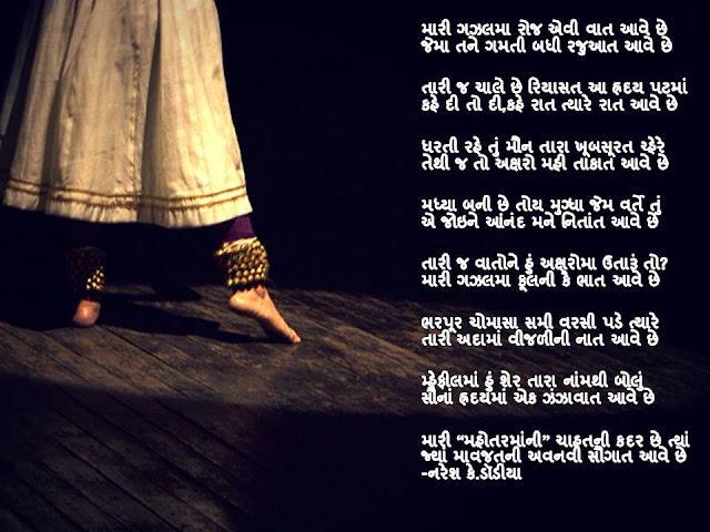 मारी गझलमा रोज एवी वात आवे छे Gujarati Gazal By Naresh K. Dodia