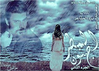 تحميل رواية جنون المطر، رواية جنون المطر 2 ، تحميل رواية جنون المطر الجزء الثاني، رواية جنون المطر الجزء الثاني