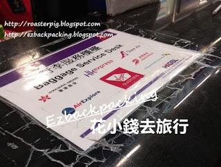 香港機場行李損毁賠償申請