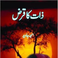 Zaat Ka Qarz Urdu Novel By Amjad Javed PDF Free Download