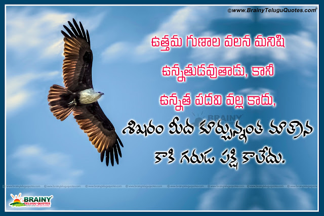 Here is a Telugu inspirational Quotes with nice HD wallpapers, Inspirational quotes in Telugu, heart touching quotes in telugu, Life quotes in telugu, telugu suktulu, Best Good evening Quotes in telugu, Nice good morning telugu quotations. You can share this to your near and dear friends, relatives, well wishes through google plus, face book, twitter, instagram, whatsapp, tumblr and linked in,good morning quotes in telugu, Inspirational quotes in Telugu, heart touching quotes in telugu, Life quotes in telugu, beatiful telugu inspirational quotes with hd wallpapers