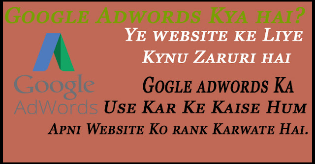 Google AdWords Kis Liye Hai, Or Ye Website Ya Blog Ke Liye Kynu Zaruri Hai