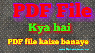 PDF file kya hai PDF file kaise banaye in hindi jankari