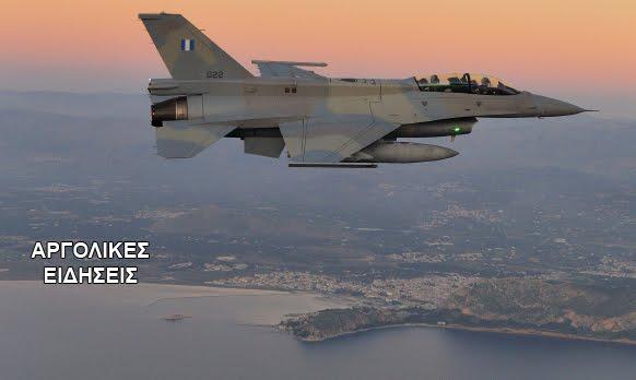 Γιατί πέταξαν τα F-16 πάνω από το Ναύπλιο (φωτογραφίες)
