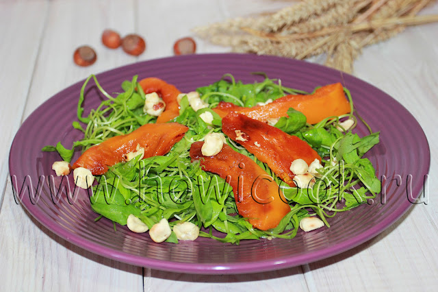 рецепт салата с тыквой, рукколой и фундуком