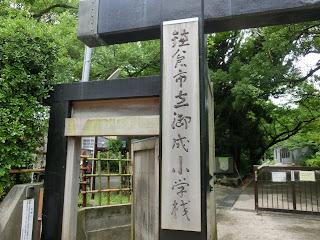 高浜虚子の門標