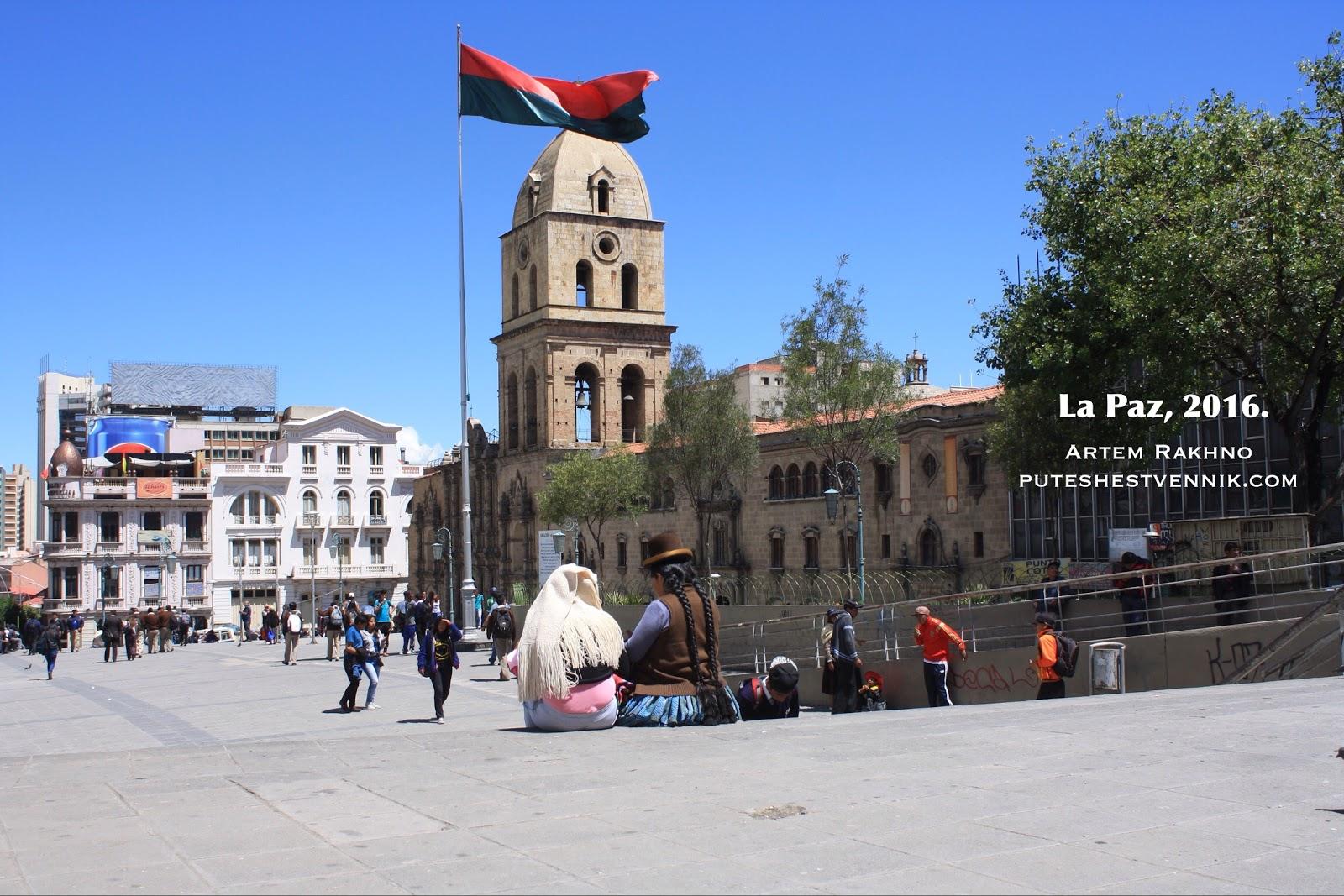 Флаг на площади в Ла-Пасе