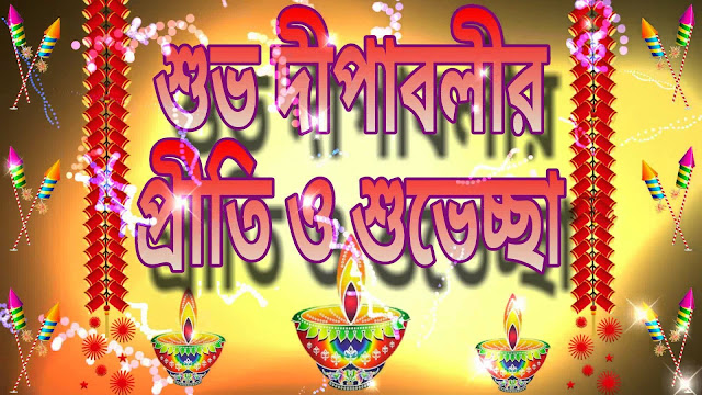 Happy-Diwali-Wishes-Sms-Messages-in-Bengali