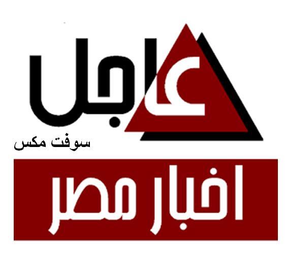 تحميل تطبيق أخبار مصر عاجل APK للاندرويد Download egypt news for mobile