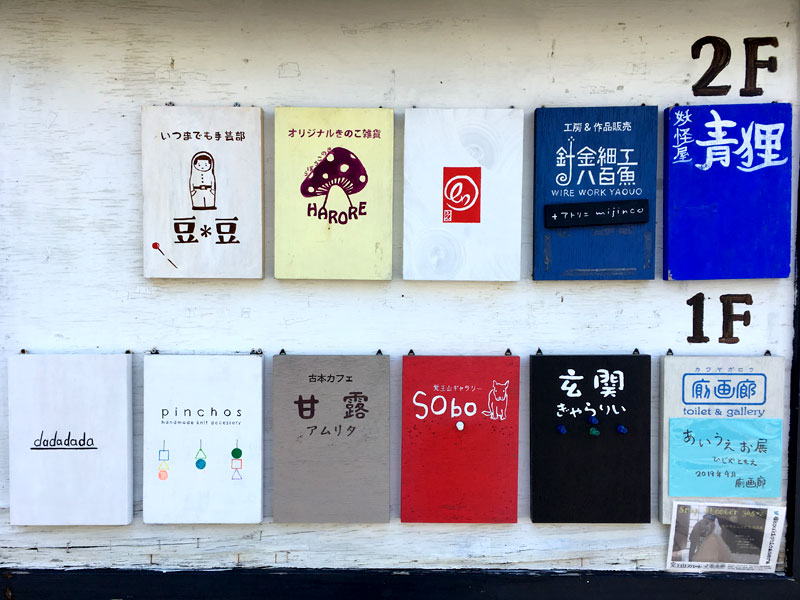 愛知県名古屋市覚王山にある覚王山アパートの店舗一覧
