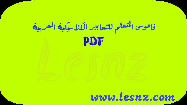 مصطلحات عربية مترجمة
