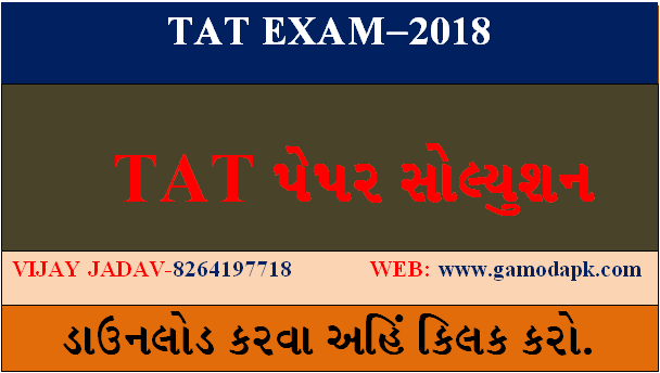 TAT Exam Paper Solution Answer key 27-1-2019 PDFDownload
