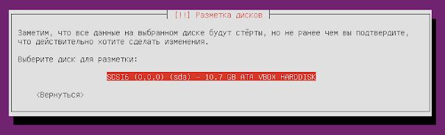 Установка Ubuntu mini.iso + Xubuntu core шаг18