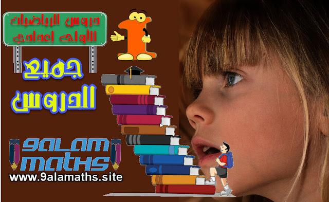 دروس الرياضيات الاولى اعدادي تحميل + سرح بالفيديو الأستاذ المودن 9alamaths