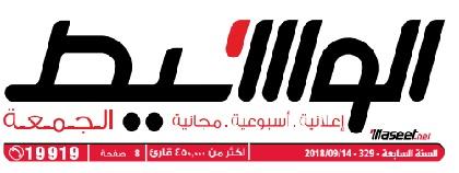جريدة وسيط الأسكندرية عدد الجمعة 7 سبتمبر 2018 م