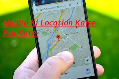 Mobile (मोबाइल) नंबर की लोकेशन नाम कैसे पता करे